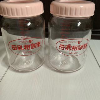 母乳相談室 哺乳瓶
