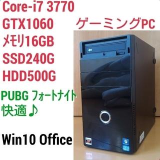 爆速ゲーミング Core-i7 GTX1060 SSD240G ...