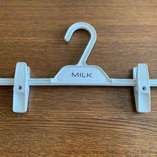ミルク ハンガー MILK