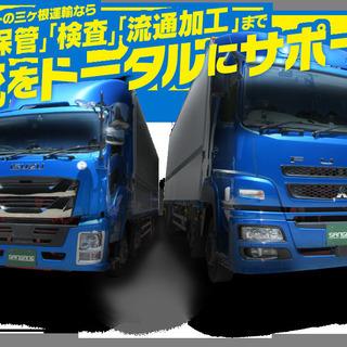【業務拡大のため募集✨】4t中型配送ドライバー