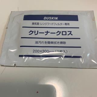 ダスキン クリーナークロス 10袋