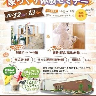 【イベント】家づくり体験セミナー@高崎