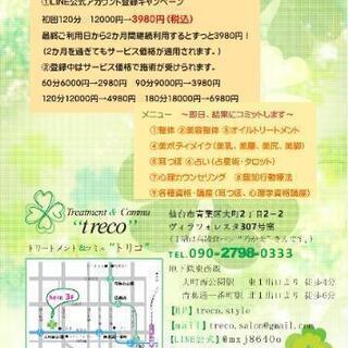 【3980円で‼️】オイルトリートメント・美ボディメイクが受けられます‼️ - 仙台市