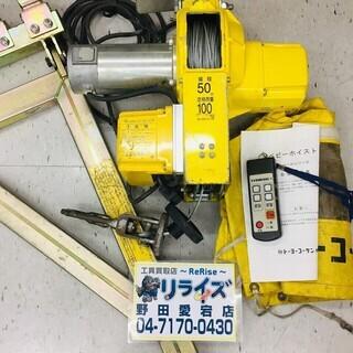 トーヨーコーケン ベビーホイストNシリーズ(無線式) [BH-N...