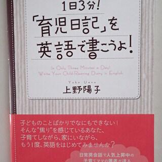 1日3分!「育児日記」を英語で書こうよ!