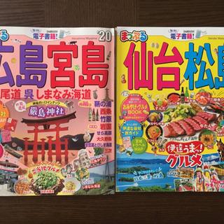 まっぷる '20 広島/宮島 & 仙台/松島