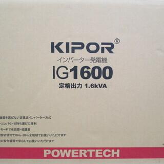 KIPOR インバーター発電機 IG1600 未使用