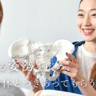 JSIA日本姿勢インストラクター協会認定資格講座