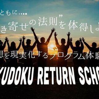 10/22 本来の自分を生きる!リターンスクール体験会
