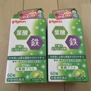 未開封🌱ピジョン葉酸プラス(60粒)2箱セット