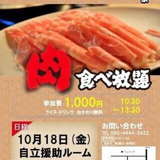 10月開催 肉祭り
