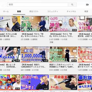 Youtubeで人気の名物店長がいる武道具店です!