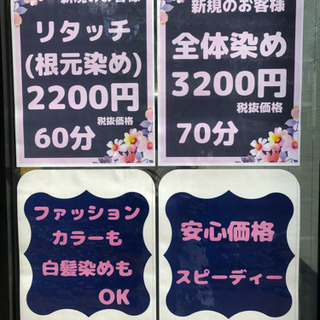 ヘアカラー専門店★根元染★リタッチ新規2200円60分★ファッシ...