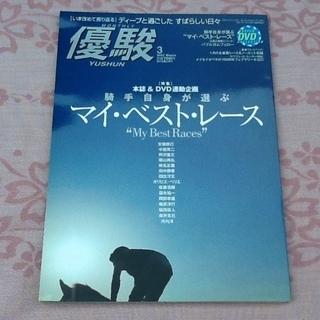 競馬雑誌の優駿、2007年3月号 DVD付(未開封) 騎手自身が...