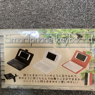 (新品 未開封)スマートフォン キーボード  白のみとなります。