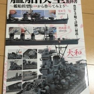 戦艦模型製作の教科書