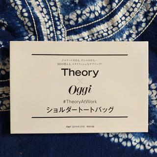 【新品未開封】Oggi5月号付録Theoryショルダートート
