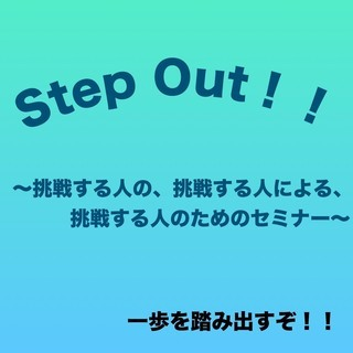 Step Out !!~挑戦する人の、挑戦する人による、挑戦する...