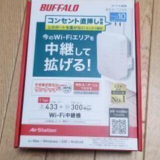 【美品】Wi-Fi中継機 BUFFALO WEX-733D