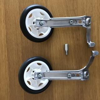 子供用 自転車 補助輪 差し上げます。