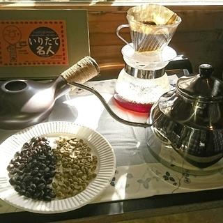 お家で出来る 簡単美味しい コーヒー自家焙煎体験教室