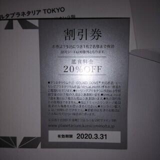 PLANETARIA TOKYO★有楽町オリオンプラネタリウム2...