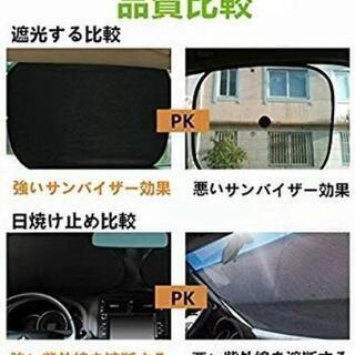車用サンシェード 遮光 車窓日よけ サイド 日よけ 車 フロ...