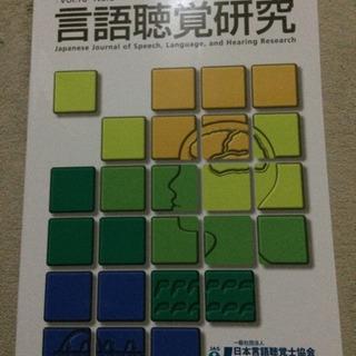 言語聴覚士 学会誌