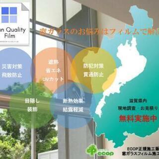 最大50%OFF!! 窓ガラスフィルム貼付け施工! - 栗東市