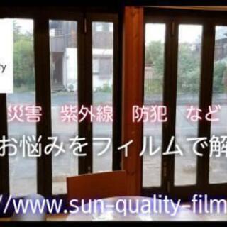 最大50%OFF!! 窓ガラスフィルム貼付け施工! − 滋賀県