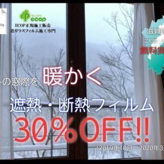 最大50%OFF!! 窓ガラスフィルム貼付け施工!