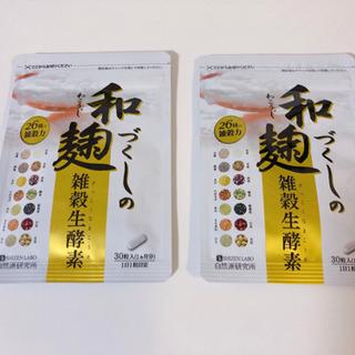☆新品未開封☆ 和麹づくしの雑穀生酵素 30粒 1袋
