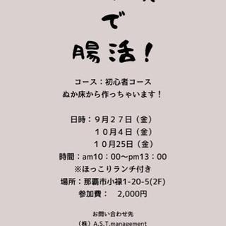 ぬか床セミナー10月4日金曜日 残り1人!!