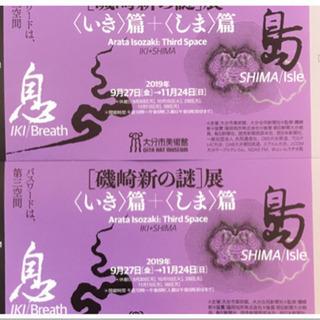🏢半額🏢磯崎新の謎展 入場券 🏢