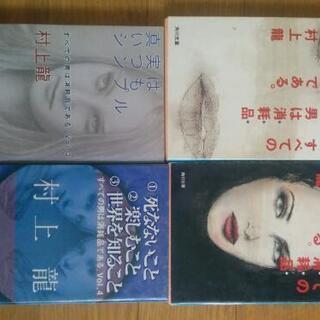 村上龍 すべての男は消耗品である。Vol.1~4セット