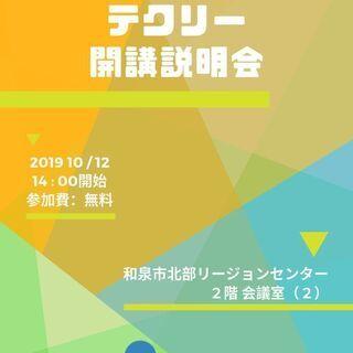 【小・中学生専門 プログラミング教室テクリー 開講説明会】201...