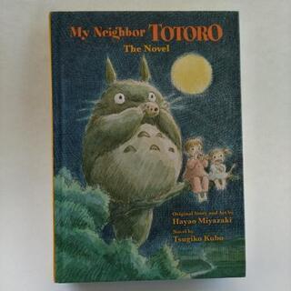 トトロ 英語版の小説 輸入品