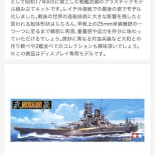 タミヤ 戦艦武蔵1/350  製品番号78016