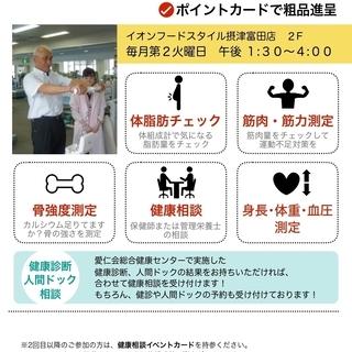 1/14 健康相談会 イオンフードスタイル摂津富田店2F