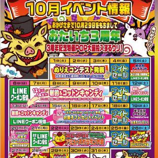 おたいち店舗情報【10月イベントカレンダー】