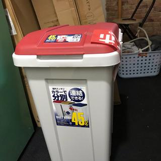 ゴミ箱 ごみ箱 ダストボックス 新品 45ℓ 無料配送