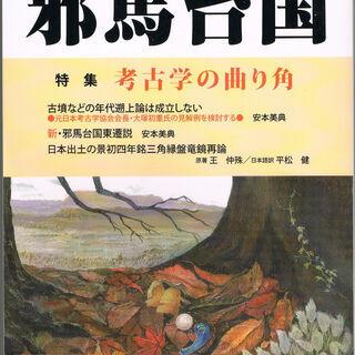 雑誌「季刊邪馬台国119号」貰ってください