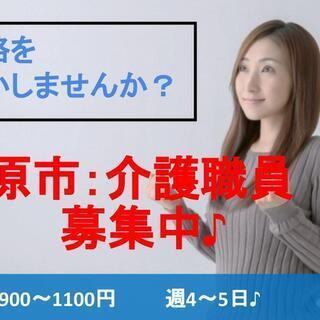 時給923円~1100円☆週4~5日☆特養介護スタッフ! Sho...