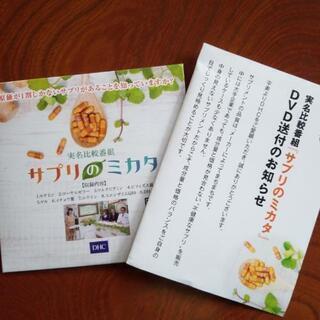 DVD『サプリのミカタ~実名比較番組(DHC)』