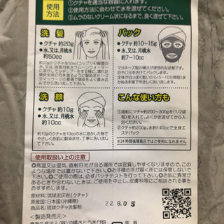 お話中  琉球クチャ洗髪粉 (洗髪、パック、洗顔)
