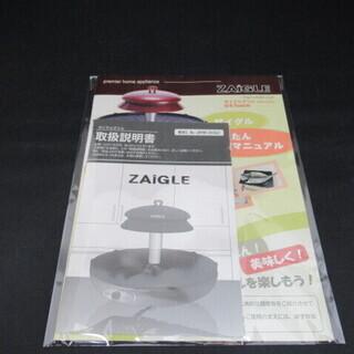 税込 中古 ZAIGLE ザイグル JAPANZAIGLE グリルロースター 赤外線ロースター 無煙 ホットプレート - 売ります・あげます
