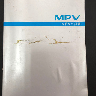 マツダMPV 取説
