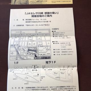 宇崎竜童&阿木燿子コンサートチケット