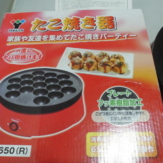 新古品「未使用」山善のタコ焼き器