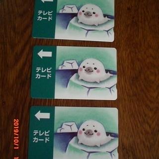 テレビカード 3000円分  50%オフで 未使用